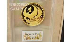 天皇即位記念 10万円 金貨