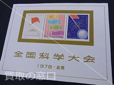 中国切手 全国科学大会 北京 J25 小型シート 買取