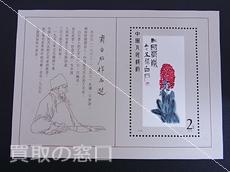 中国切手 斉白石作品選 T44m 小型シート 買取