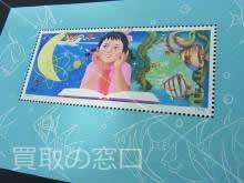 中国切手 子供のときから科学を愛そう