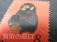 中国切手 赤猿 申 T46 1980年