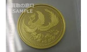 天皇陛下御在位 1万円金貨買取