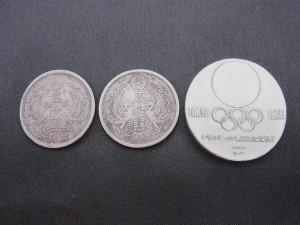 50銭銀貨やオリンピック東京大会記念メダル