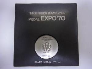 EXPO70銀メダル【買取の窓口】